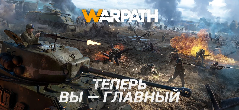 Постер Warpath