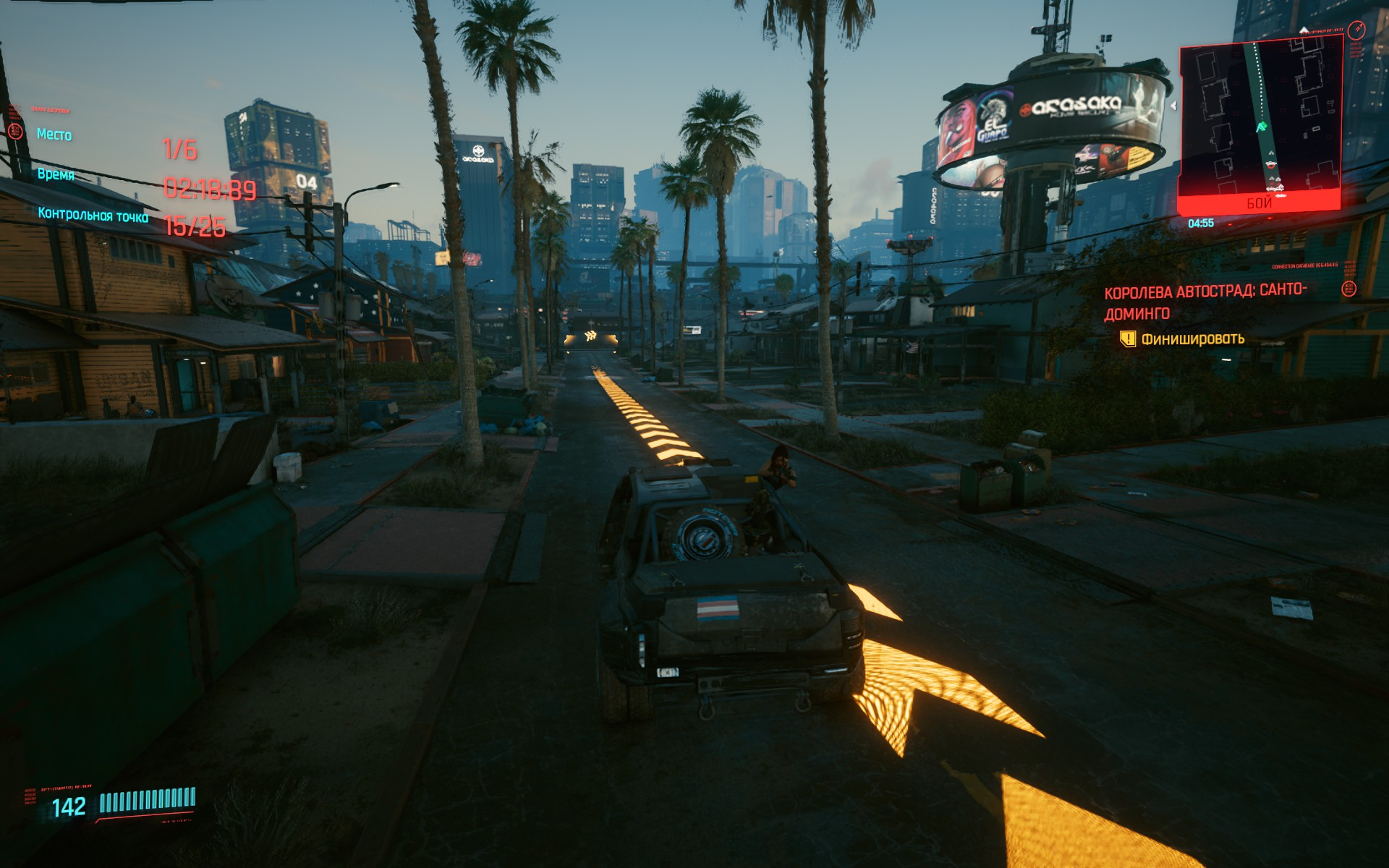 What was cut from Cyberpunk 2077