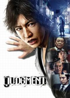 Постер Judgment
