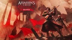 Постер Assassin's Creed Chronicles: Russia
