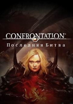 Постер Confrontation