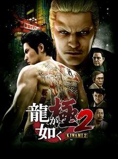 Постер Yakuza Kiwami 2