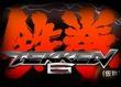 Постер Tekken 6