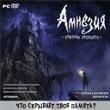 Постер Amnesia: The Dark Descent
