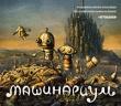 Постер Machinarium