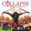Постер Collapse: Ярость
