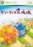 Постер Beautiful Katamari
