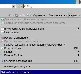 Как почистить куки в Internet Explorer 8