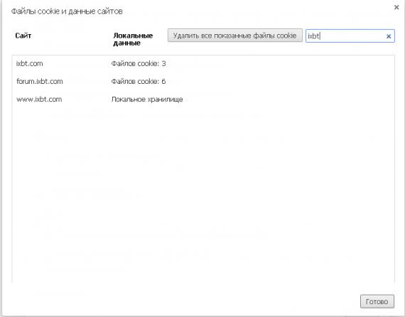 как почистить куки в Google Chrome?