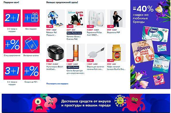 Рекламы интернет магазина озон чек лист для продвижения сайта