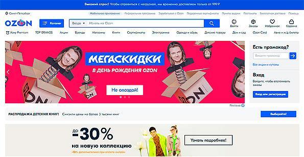 Рекламы интернет магазина озон создание сайтов 831