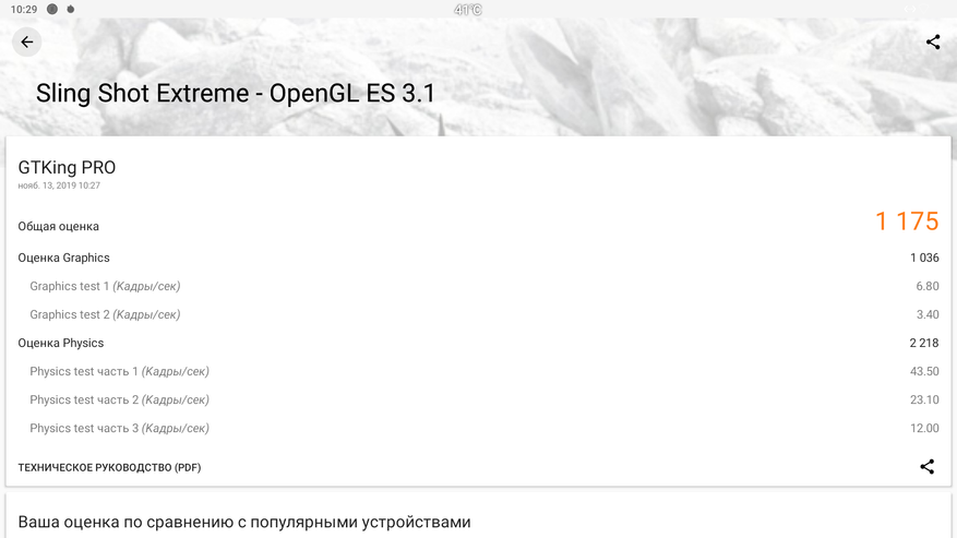 Beelink GT-King Pro: مراجعة جهاز فك التشفير الرائد على أحدث معالج Amlogic S922X-H 51
