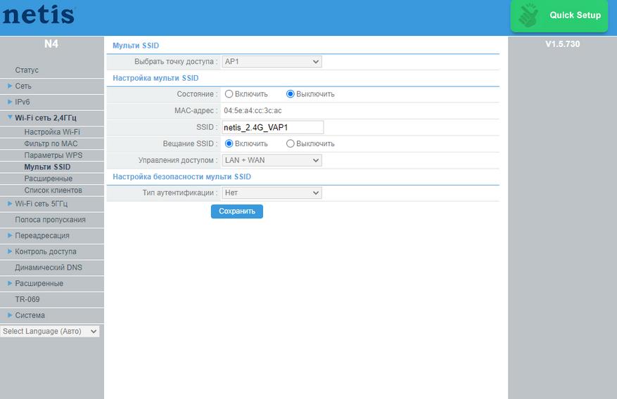 Обзор Netis N4 AC1200 роутер Wi-Fi 5