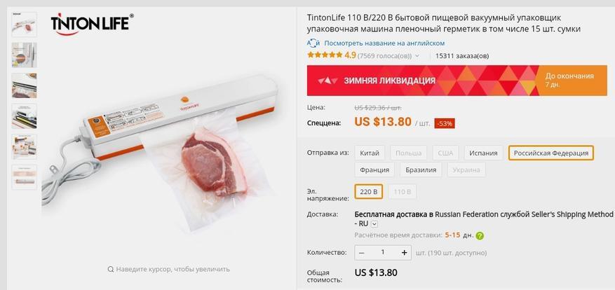 Хороший вакуумный упаковщик массажеры антицеллюлитные украина