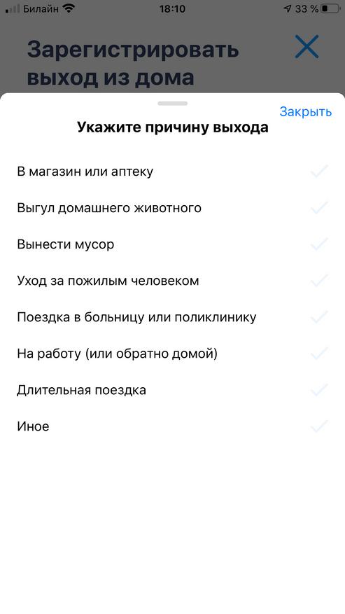 Обзор приложения «Госуслуги СТОП коронавирус»: как получить QR-код-пропуск для выхода из дома / Информационная безопасность, Законы, Программы, ПО, сайты / iXBT Live