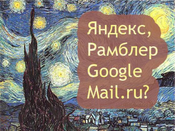 Тест: какой вы российский портал? Google, Яндекс, Mail.ru ...