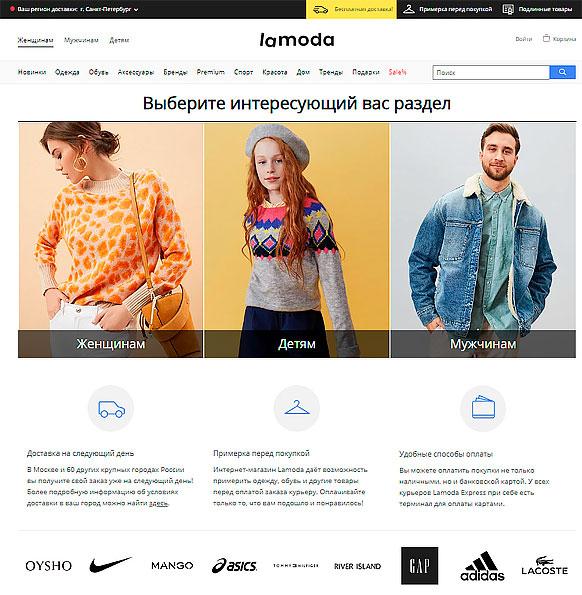 Ламода Интернет Магазин Белье