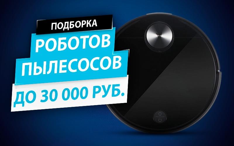 Роботы-пылесосы до 30 тыс. рублей. Десять интересных моделей для дома / Подборки, перечисления, топ-10, и так далее / iXBT Live