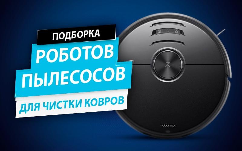 Топ-10 роботов-пылесосов для чистки ковров / Подборки, перечисления, топ-10, и так далее / iXBT Live